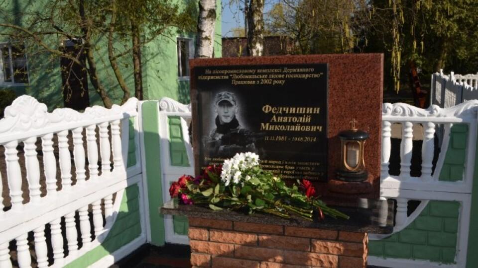 На Волині відкрили меморіальну дошку Героєві, який загинув в АТО