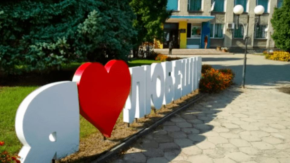 Результати виборів до Любешівської селищної ради: хто стане депутатами