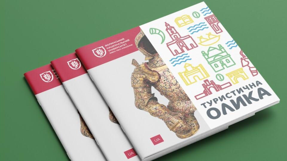 Волинські дизайнери створили серію туристичних матеріалів про селище Олика. Що там є?