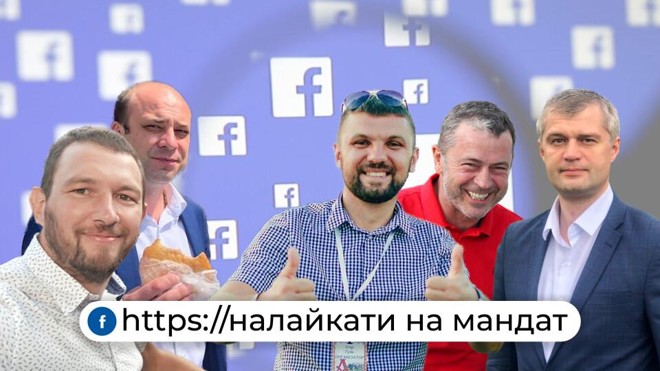 Фейсбук заробив більше 13 тисяч доларів на волинських кандидатах у нардепи