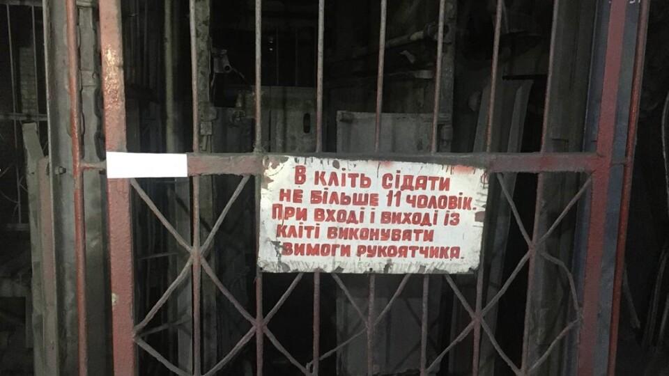 Волинська шахта, де травмувалися гірники, тимчасово зупинила видобування вугілля