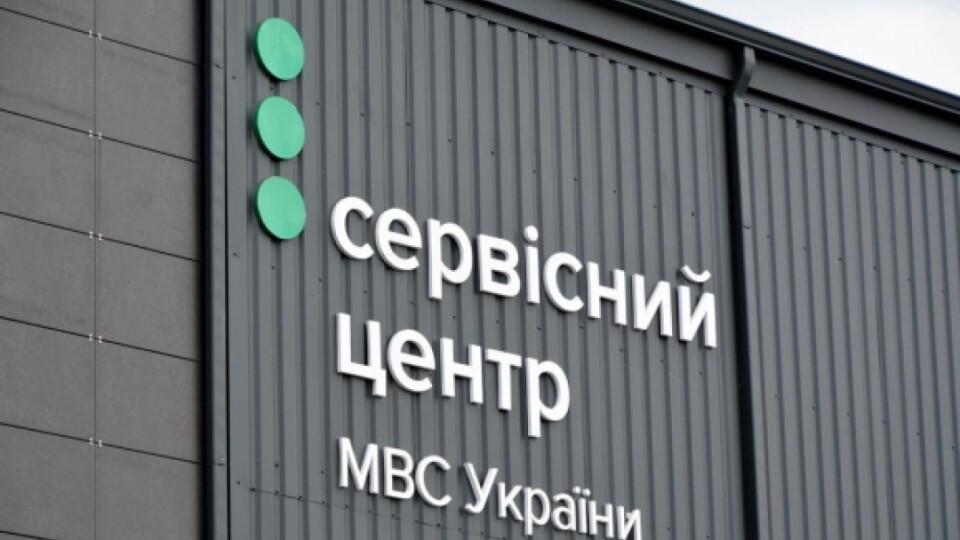 Сервісний центр у Струмівці біля Луцька закрили на карантин