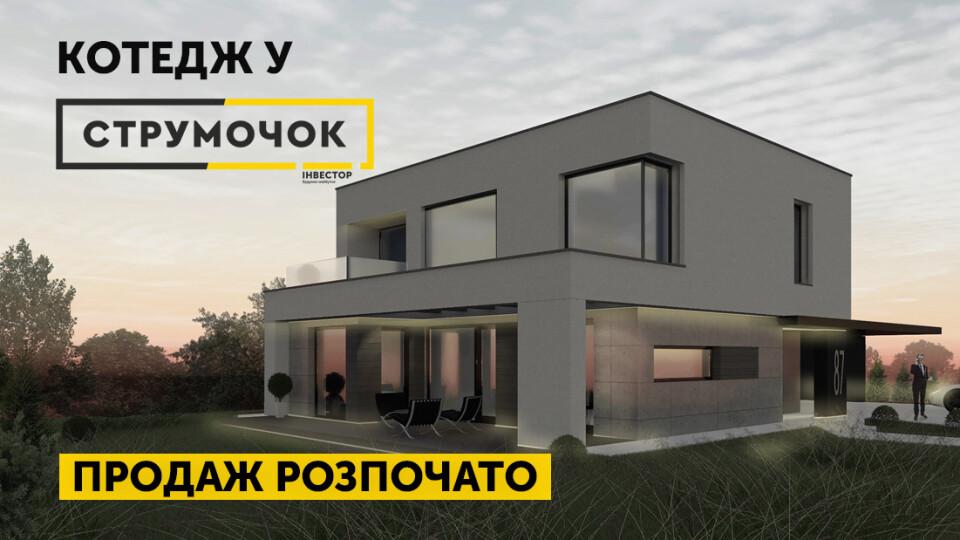 """""""Інвестор"""" запускає новий проект: котеджі з крутими терасами і """"другим світлом"""". ФОТО"""