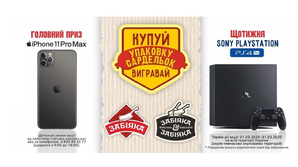 Вручили приз першому переможцю акції «Купуй сардельки - вигравай IPhone» від ТМ «Забіяка»