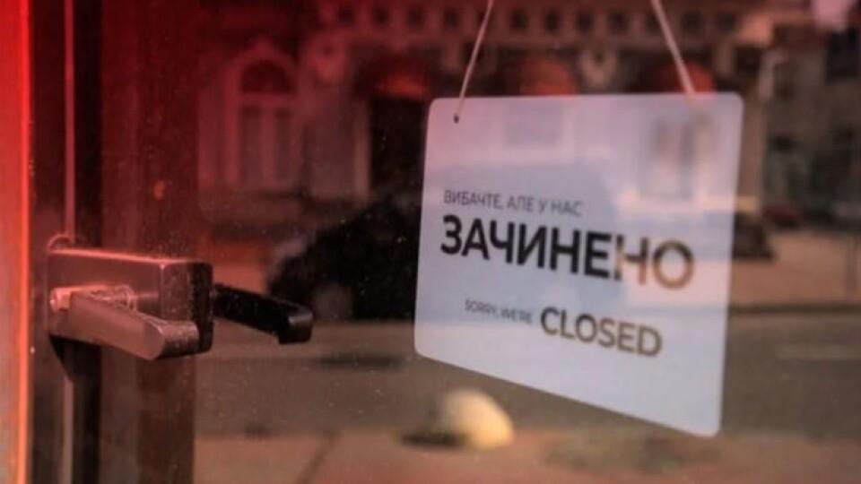 В Україні побільшало «червоних» зон