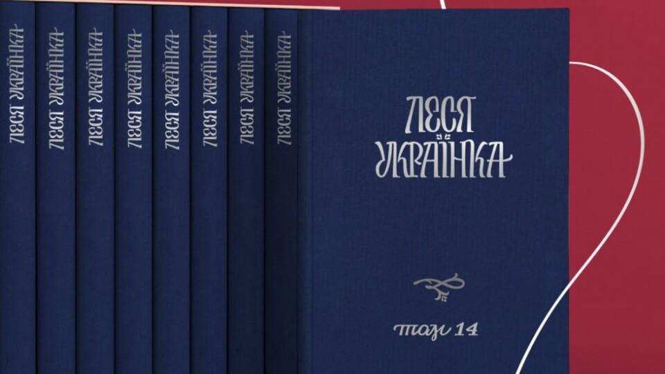 «1,5 тисячі паперовий наклад – це ганьба ганьбезна», – Забужко про 14-томник Лесі Українки