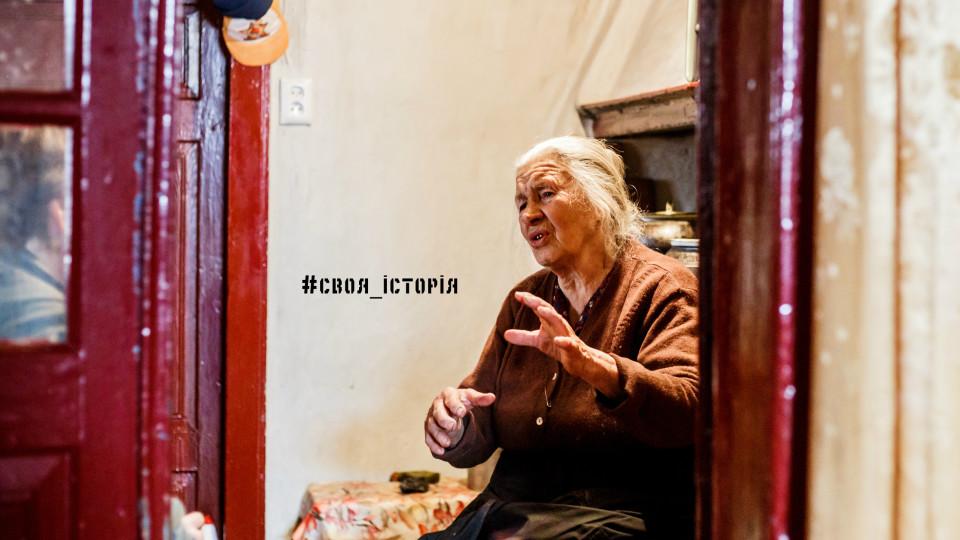 Для неї 1943-й пахне суницями, або Баба Янка - донька поляка. СВОЯ ІСТОРІЯ