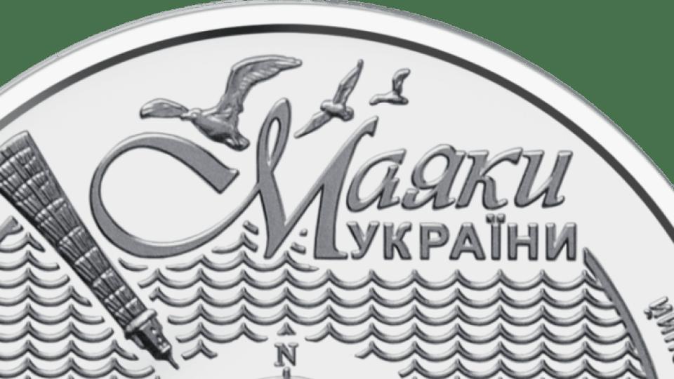 В Україні вводять в обіг пам'ятну монету із кримськими маяками