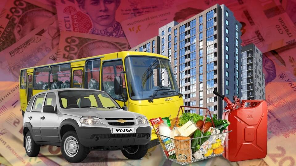 Назвали регіони України, де життя найдорожче і найдешевше. Куди потрапила Волинь?