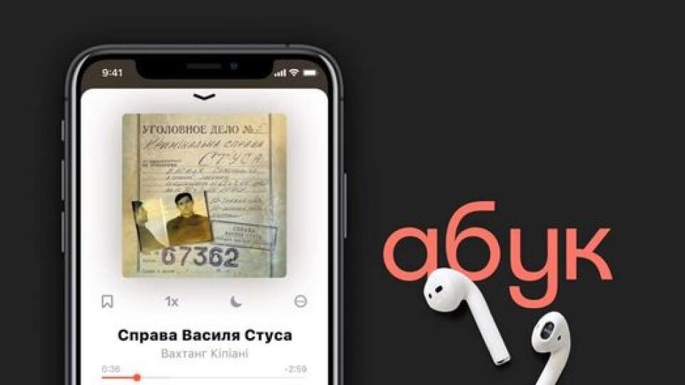 Голосом Ахтема Сеітаблаєва. Книга про справу Стуса вийде в аудіоверсії