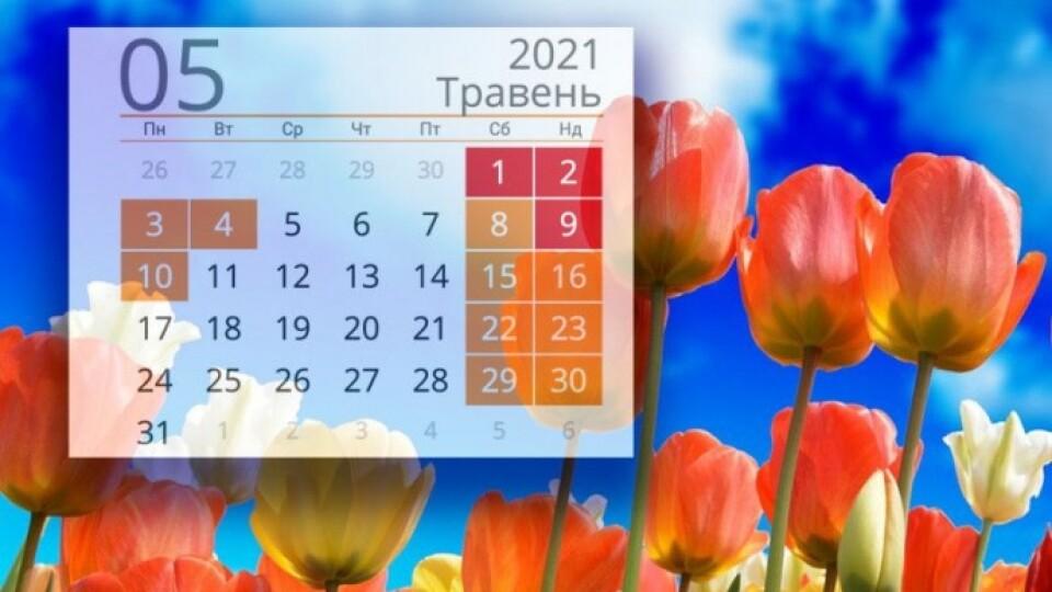 Скільки вихідних українці матимуть у травні