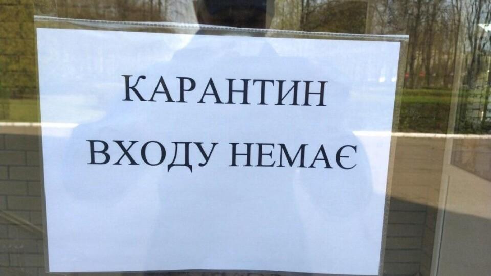 У Луцькраді обіцяють підприємствам юридичний захист, якщо їх штрафуватимуть через карантин