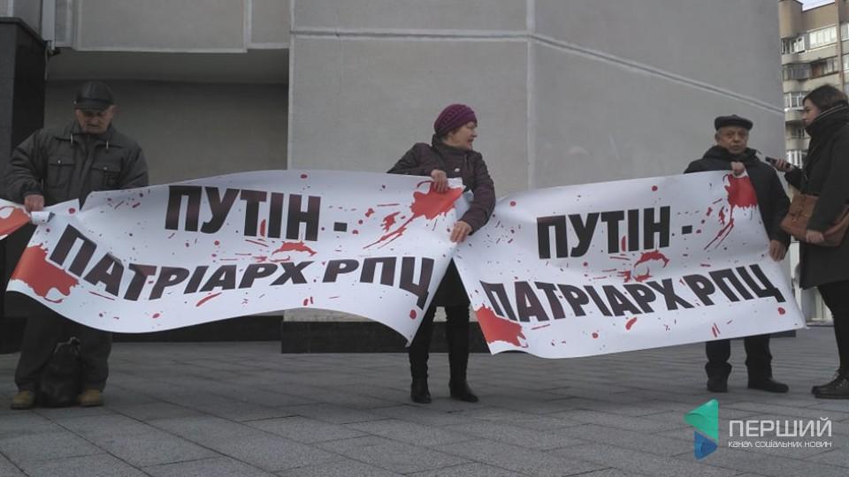 У Луцьку учасникам акції протесту УПЦ МП «нагадали», що «Путін – патріарх РПЦ». ФОТО