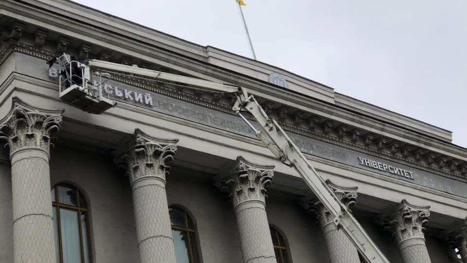 Кінець епохи СНУ. На головному корпусі Волинського національного університету змінили вивіску
