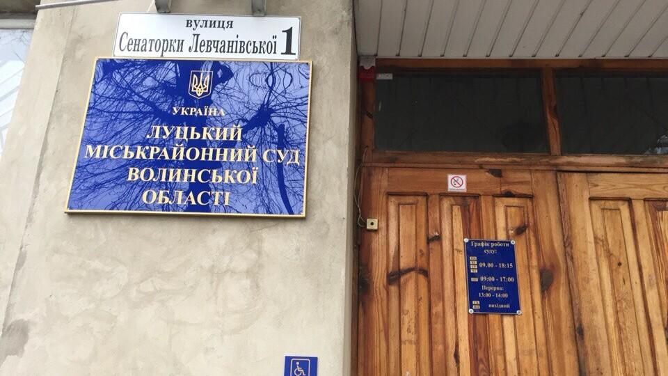 У Луцькому міськрайонному суді – нове призначення