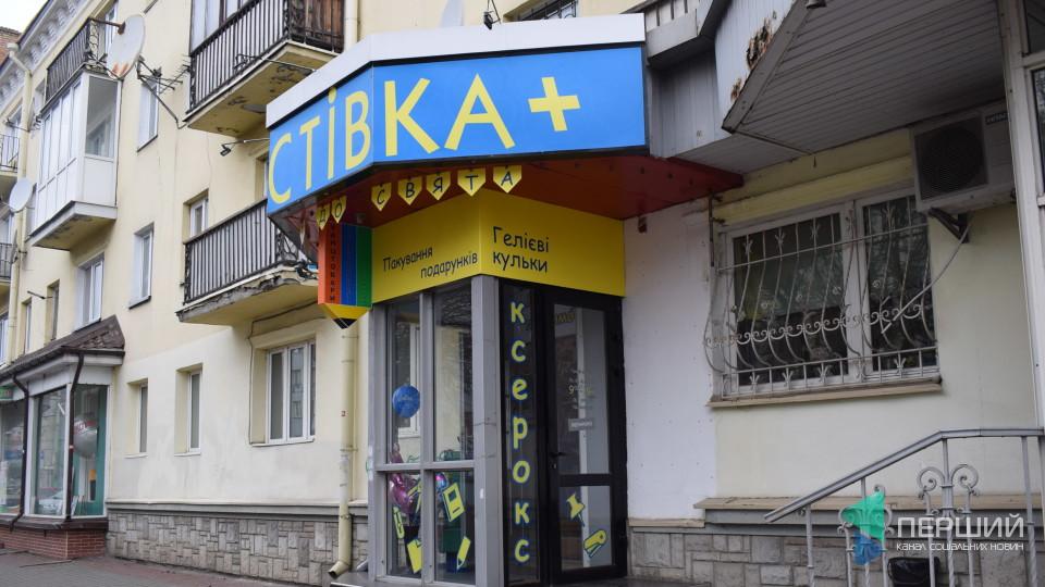 У центрі Луцька відкрився новий магазин канцтоварів і святкового краму. ФОТО