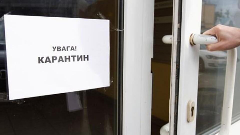 В Україні продовжили карантин до кінця червня