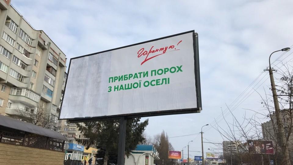 У Луцьку знайшли незаконну рекламу кандидата у президенти. ФОТО