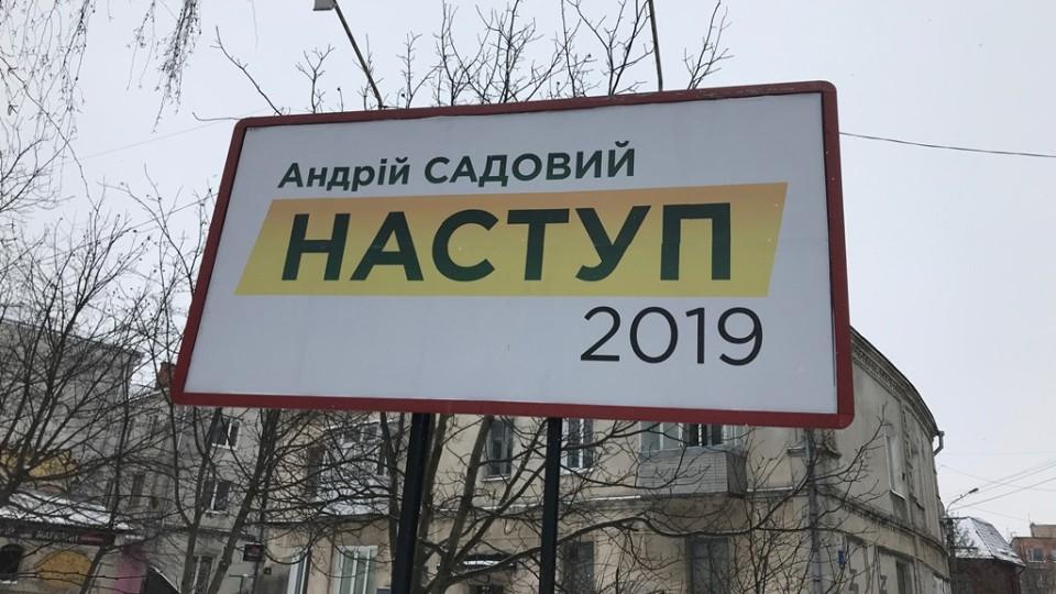У Луцьку знайшли порушення передвиборчої агітації: «попався» Садовий