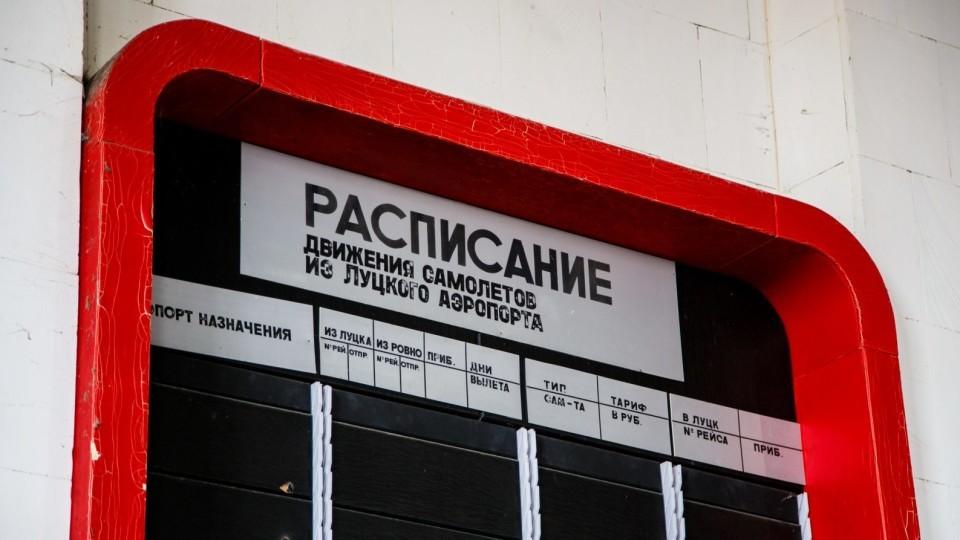 «Відновлення луцького аеропорту – це блакитна мрія, якою не треба пудрити мізки», - Богдан Шиба