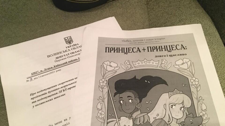 «Дітей до такої літератури треба готувати», - очільник луцької освіти про книгу «Принцеса+принцеса»