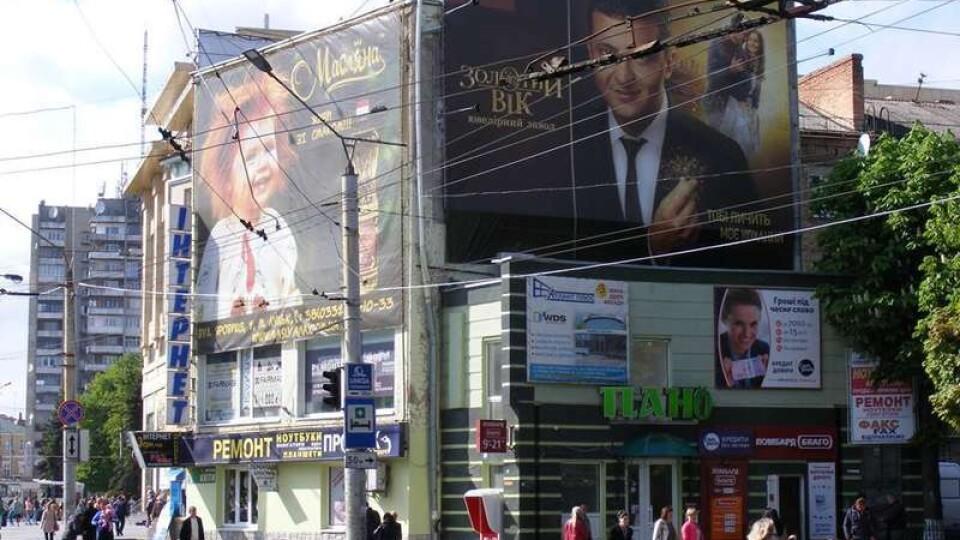 У Луцьку поменшає бордів і реклами на будинках. Офіційно