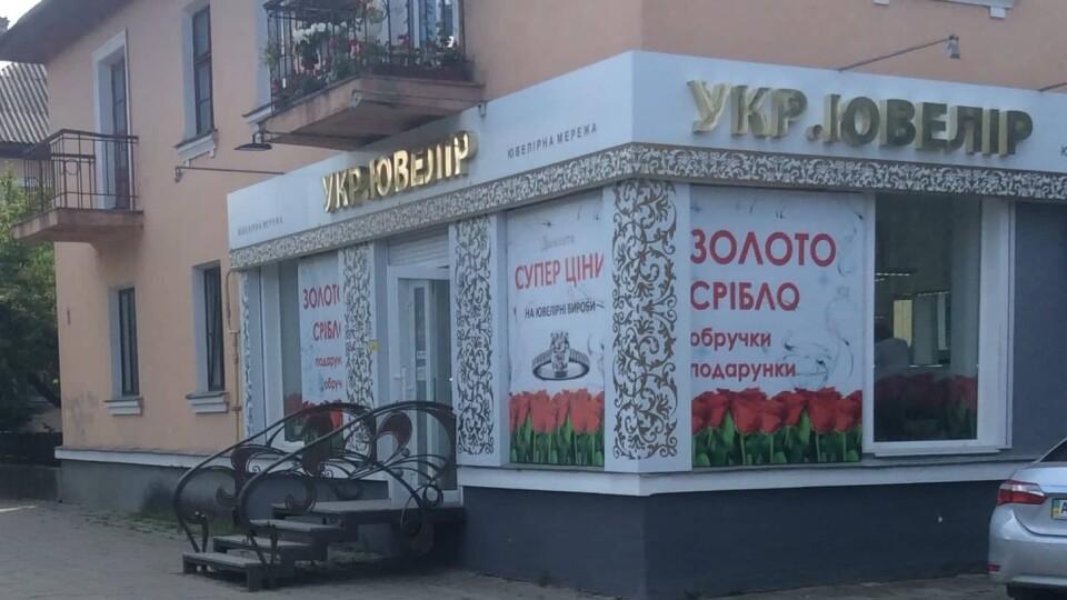 Прикраси «Укр.Ювеліру» можна купити в кредит від ПриватБанку