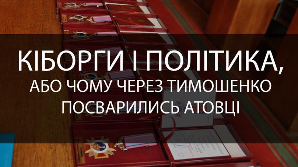 Кіборги і політика, або Чому через Тимошенко посварилися атовці