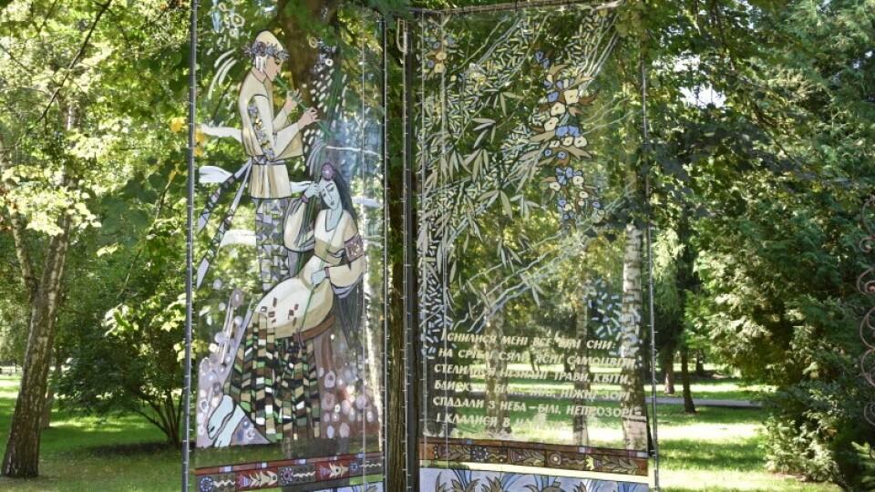 У Луцьку в Центральному парку відкрили арт-інсталяцію з героями «Лісової пісні»