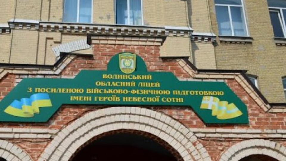 В облраді пропонують Волинський військовий ліцей передати державі
