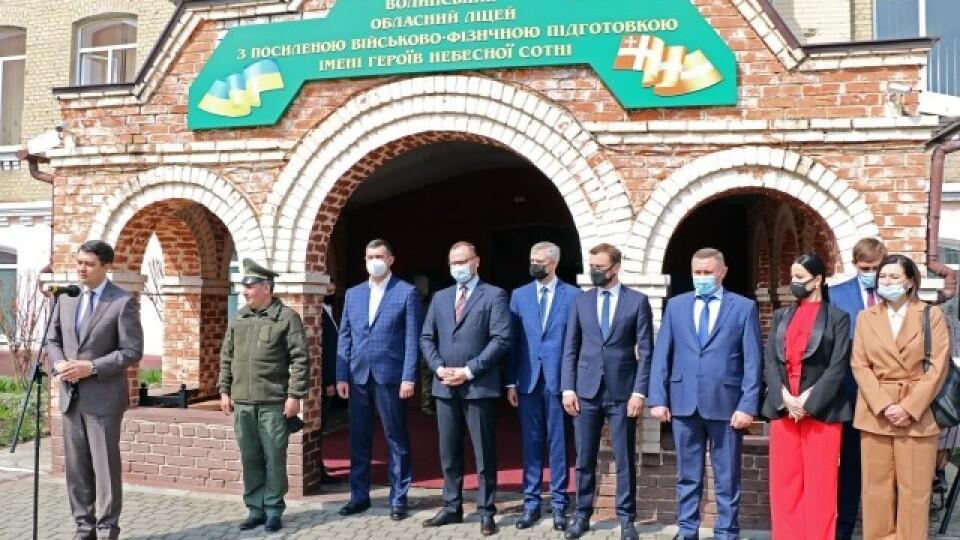 Разумков відвідав військовий ліцей у Луцьку. Там йому подарували форму