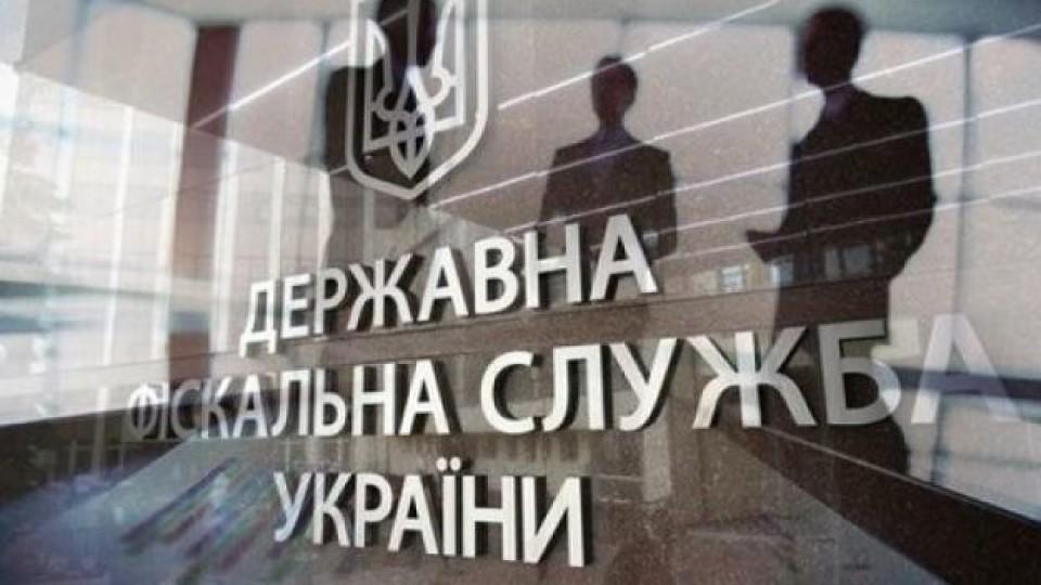 Державна фіскальна служба України припинила своє існування