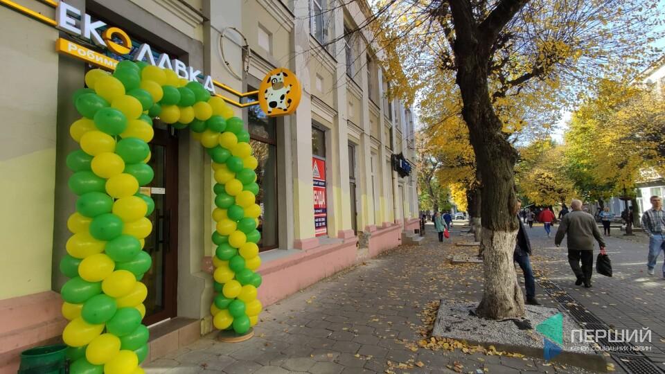 У центрі Луцька відкрився екомагазин