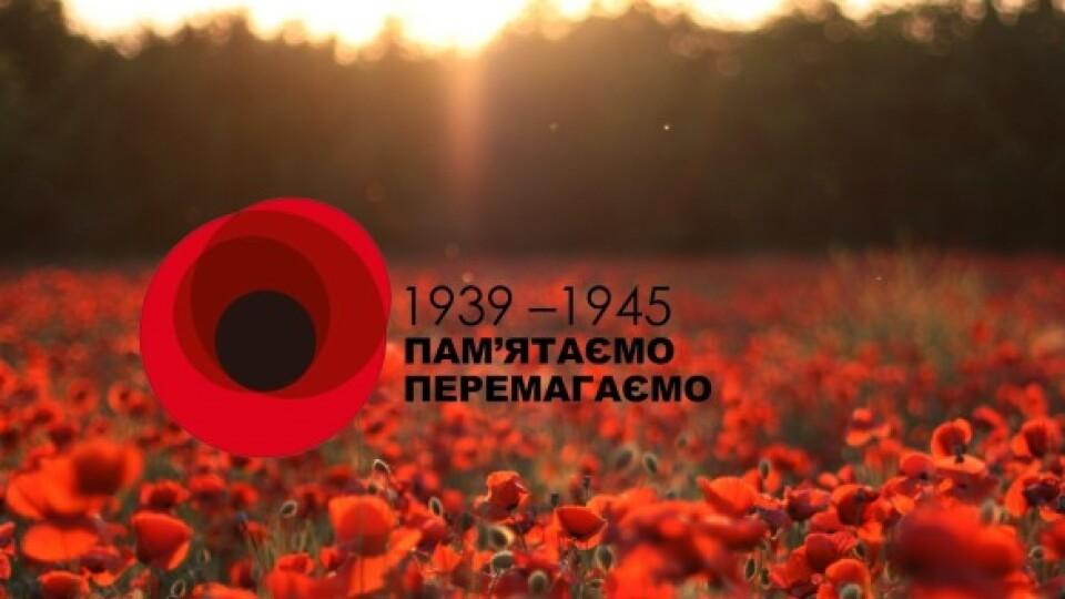 Як лучани відзначатимуть День пам'яті та примирення