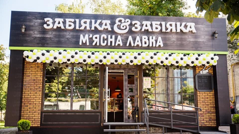 М'ясоїди, у Луцьку запрацювала ще одна М'ясна лавка «Забіяка&Забіяка»