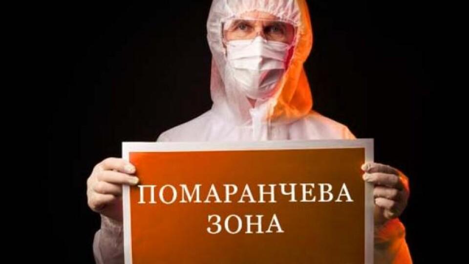 Вісім областей України потрапили до «помаранчевої» зони