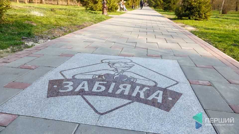 Алею ліхтарів у луцькому парку декорували логотипом ТМ «Забіяка». ФОТО