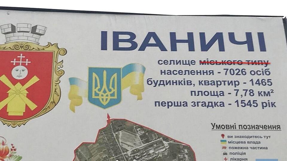 Іваничі хочуть бути селищем, а не «смт»