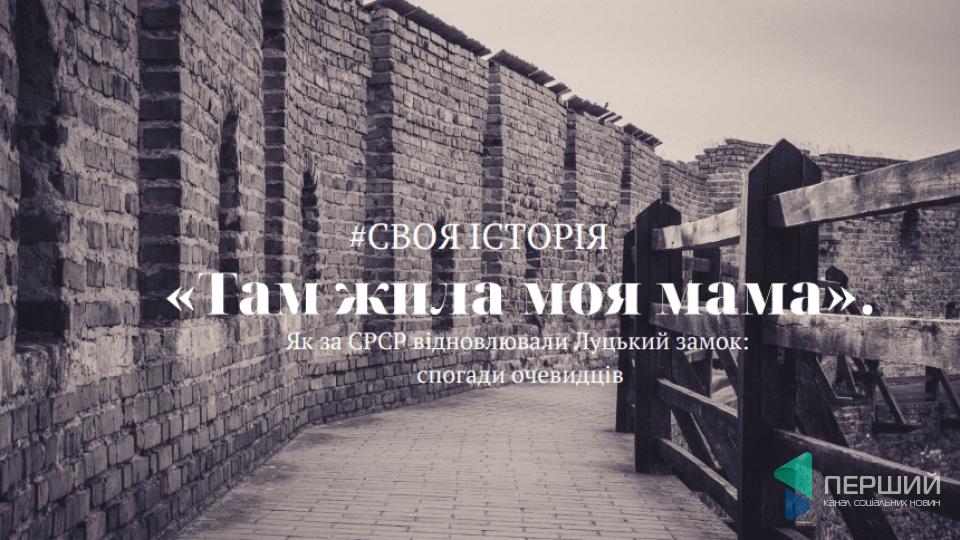 «Там жила моя мама». Як за СРСР відновлювали Луцький замок: спогади очевидців. СВОЯ ІСТОРІЯ