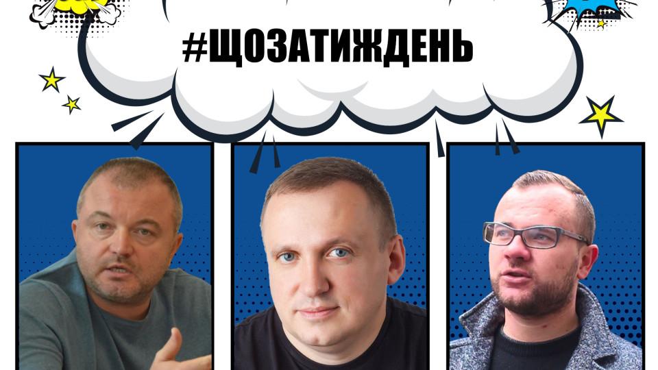 Злість Покровського, демарш Чурікова,  «справа» Савченка. ЩОЗАТИЖДЕНЬ