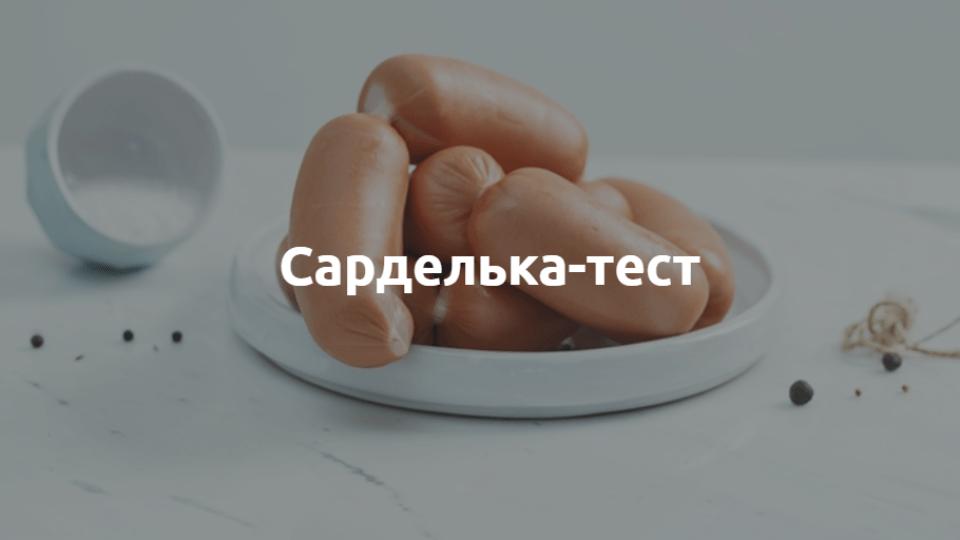 Сарделька-тест від ТМ «Забіяка»: як риба стала ковбасою?