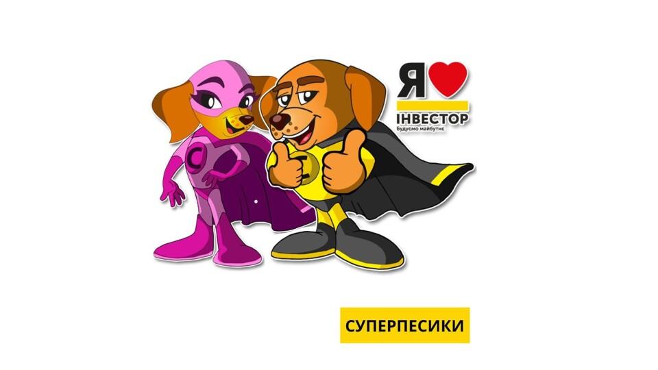 Мультяшних героїв для компанії «Інвестор» придумав автор «Маски-шоу» і «Як козаки...»