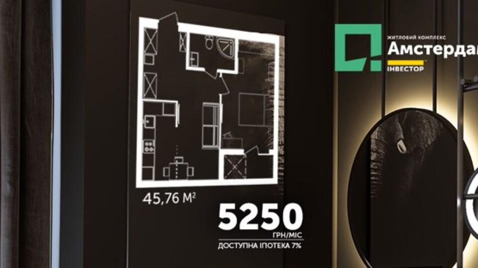 Квартира за 5 250 гривень на місяць: які можливості дає «Доступна іпотека 7%»