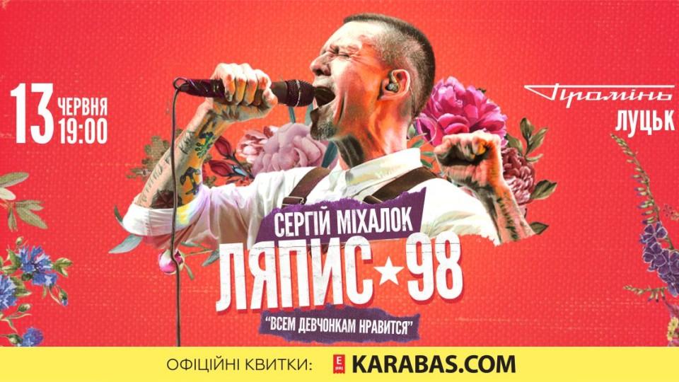 У Луцьк виступить «Ляпис 98» та  Міхалок