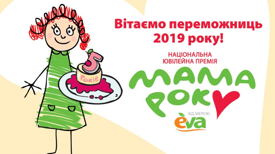 Визначили переможниць конкурсу «Мама року-2019»