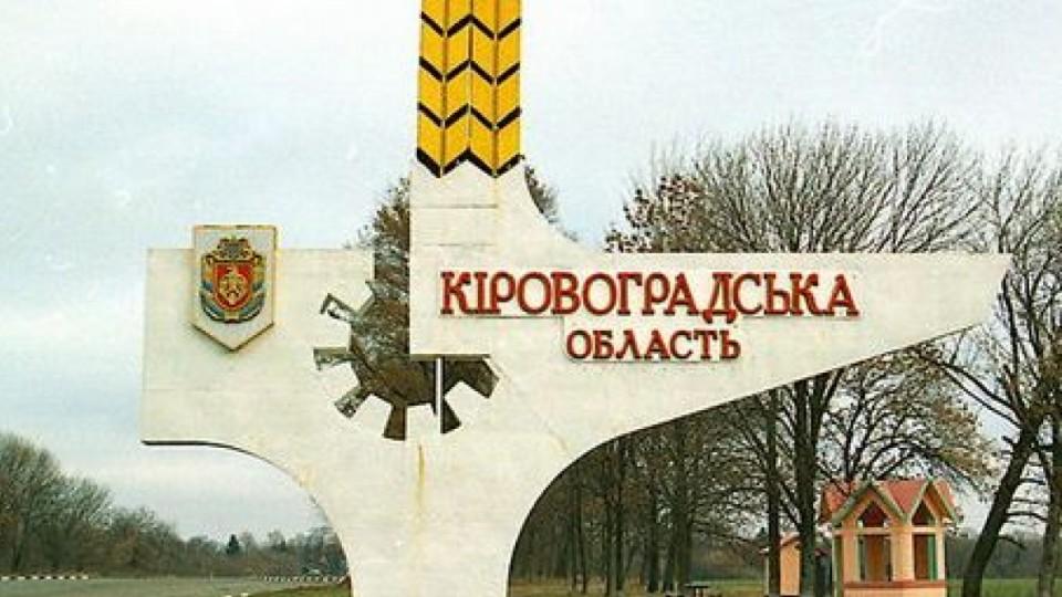 Суд погодив перейменування Кіровоградської області