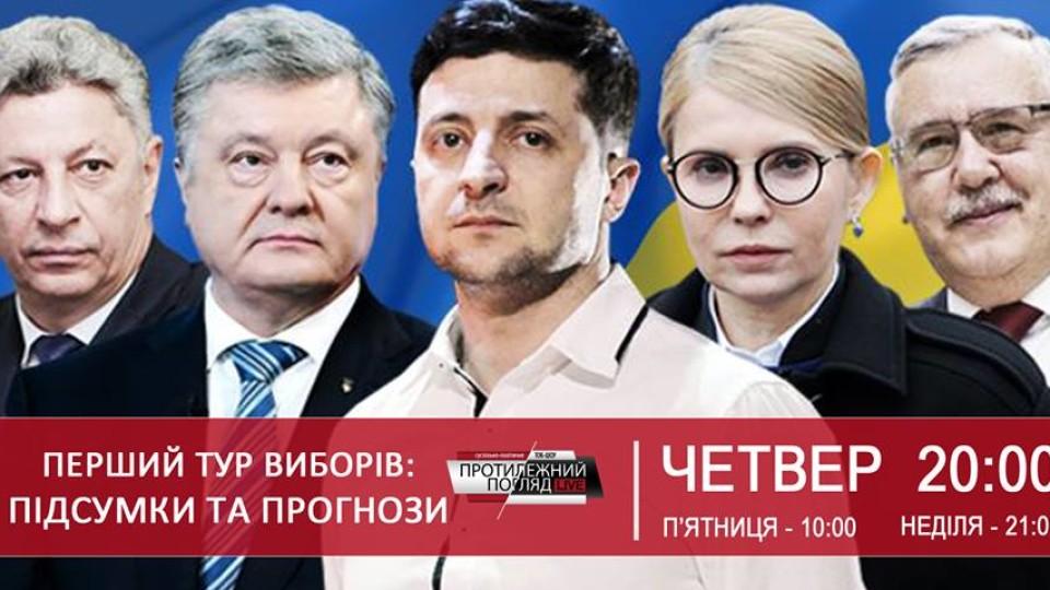 Підсумки першого туру виборів і прогнози на другий – у «Протилежному погляді». ВІДЕО