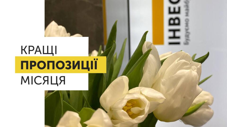 ТОП пропозицій житла від «Інвестора» у березні