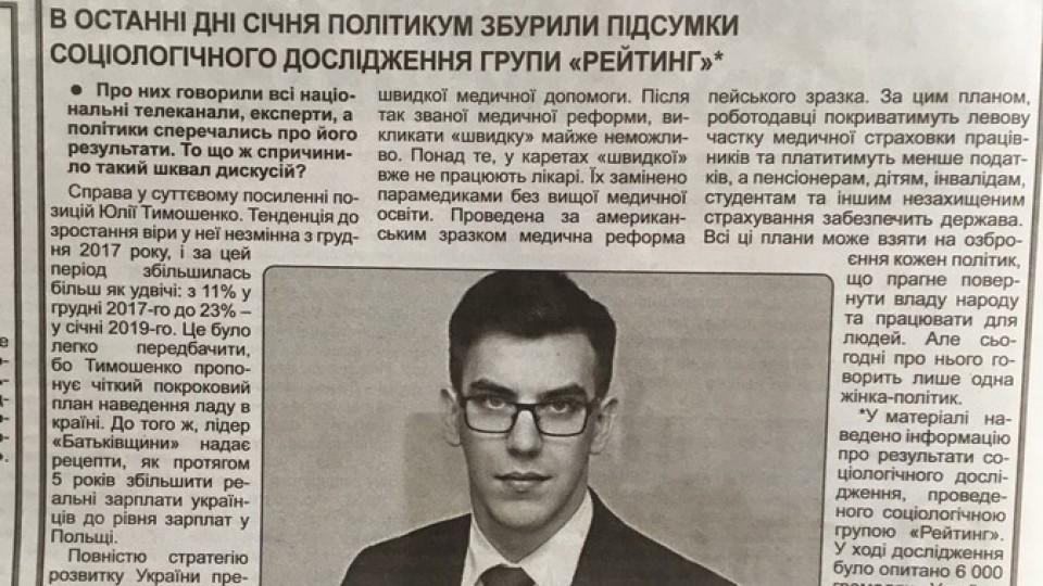 На Волині засудили редакторку, яка неправильно опублікувала  опитування