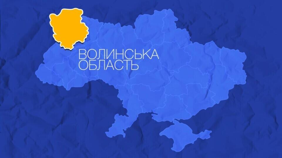 Розробили новий Атлас АТУ України. Детально показуємо Волинь
